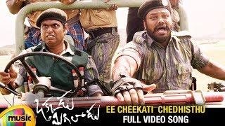 Ee Cheekati Chedhisthu Full Video Song | Okkadu Migiladu Movie Songs | Manchu Manoj | Anisha Ambrose