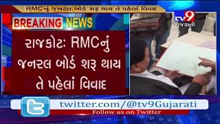 Rajkot: Ruckus after register of RMC shows signature of absent BJP corporators- Tv9