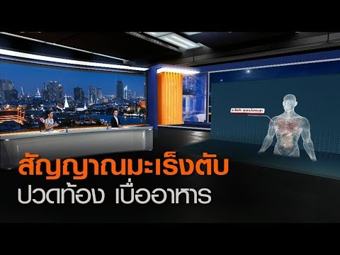 สัญญาณมะเร็งตับปวดท้อง เบื่ออาหาร   11 มิ.ย. 63   TNN ข่าวค่ำ