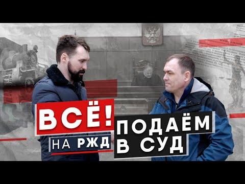 Подали в суд на РЖД | машинист Дмитрий Лазутин продолжает бороться за свои права
