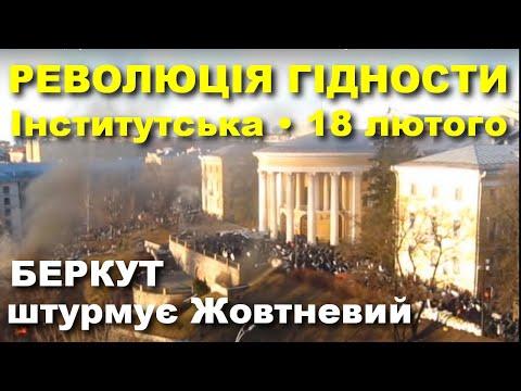 Вул нститутська 18 лютого 2014 року