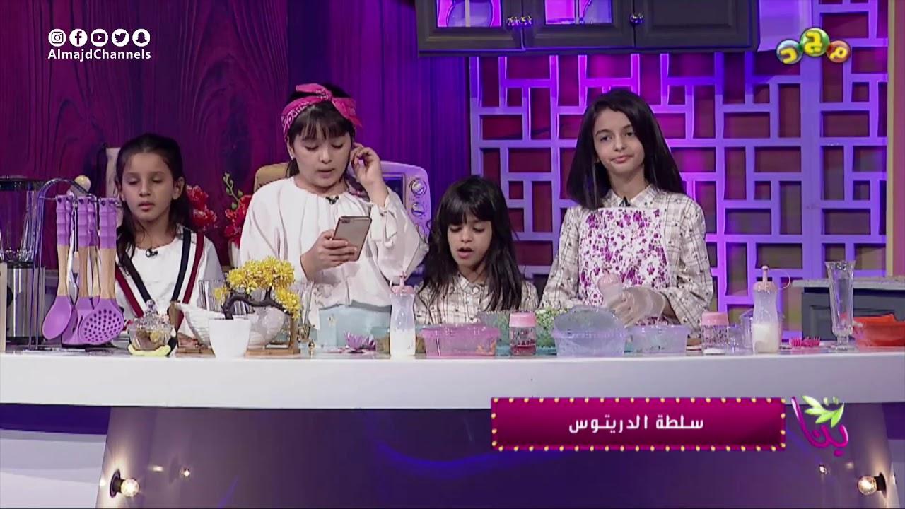 شبكة المجد:مطبخ بنات   سلطة الدريتوس مع ليان ولين السريحي