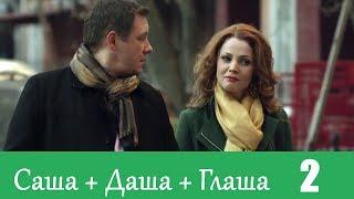 Саша+Даша+Глаша - Серия 2/ 2014 / Сериал / HD 1080p