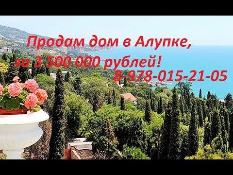Алупка, Дом продан.... +7-978-015-21-05