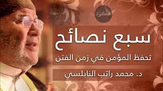 سبع نصائح تحفظ المؤمن في هذا الزمن | زمن الفتن | د.محمد راتب النابلسي