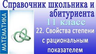 Свойства степени с рациональным показателем. Справочник по математике # 22