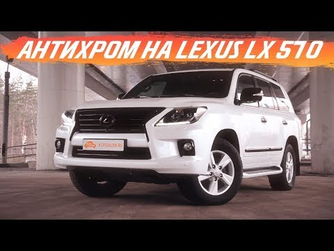 Бодрый антихром на LEXUS LX 570 | 3 серия
