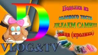 Заяц (кролик)  Видео лепка из соленого теста Darina Vlog & TV