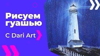 Как нарисовать ночной маяк гуашью! #Dari_Art
