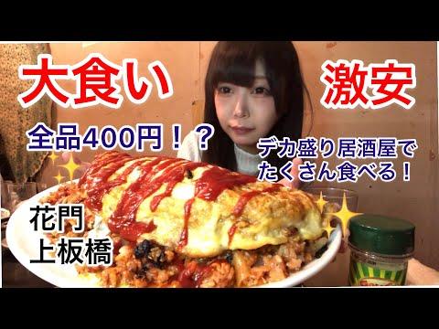 【大食い】全品ALL400円!?激安デカ盛り居酒屋でたくさん食べる【デカ盛り】