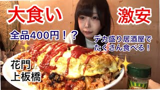 【大食い】全品ALL400円!?激安デカ盛り居酒屋でたくさん食べる【デカ盛り】 thumbnail