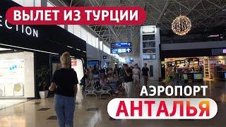 Аэропорт Анталья (ANTALYA AIRPORT). Как ориентироваться, в каком дьюти фри выгоднее закупаться? 4K