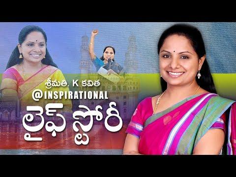 Smt. Kavitha Kalvakuntla Successful Life Storie | Education And Political Career | SumanTV