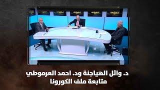 د. وائل الهياجنة ود. احمد العرموطي - متابعة ملف الكورونا - نبض البلد