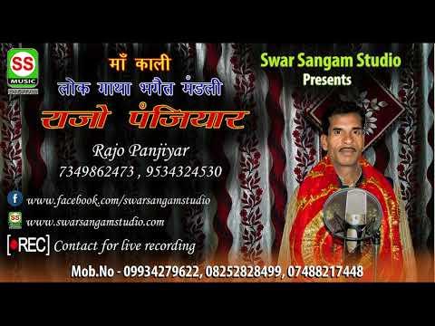 RAJO PANJIYAR 07349862473 09534324530 {  Raja Chandravali 02} 2018 राजो पंजियार