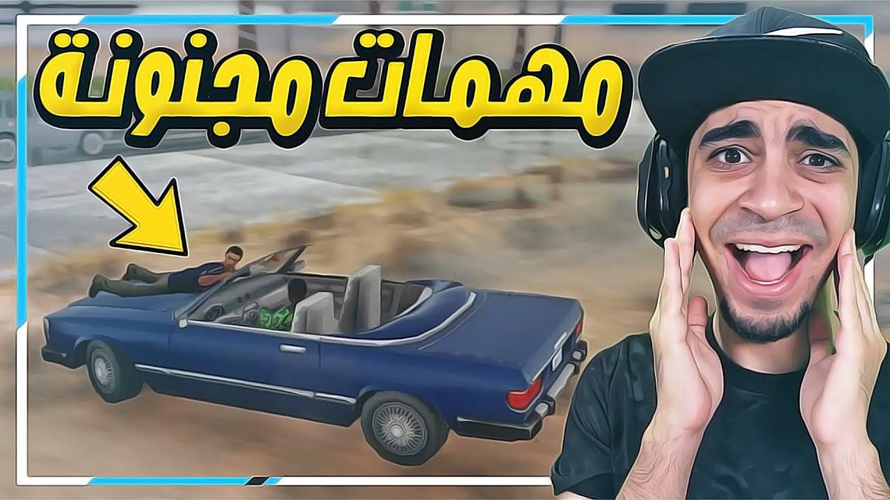 قراند سان اندرياس: بدينا المهمات المجنونة ? !! - GTA San Andreas #20