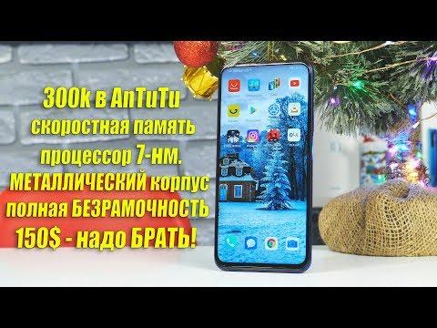 БЕЗРАМОЧНЫЙ СМАРТФОН за 10000 РУБЛЕЙ - 300K в AnTuTu, 48MP. камера, АКУМ 4000mAh - МОЩНЫЙ СМАРТФОН!