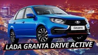 Что ты такое? Обзор новой Lada Granta Drive Active | Наши тесты плюс