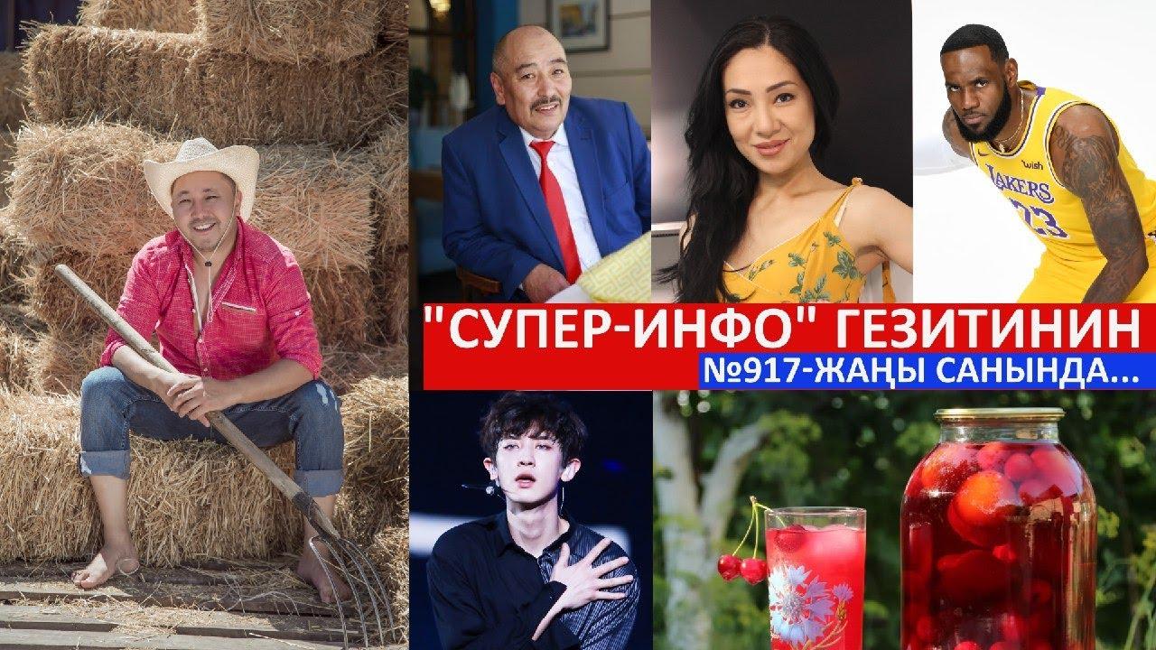 """""""Супер-Инфо"""" гезитинин №917-жаңы санында"""