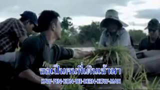 [Karaoke ฉบับสมบูรณ์] คืนความสุขให้ประเทศไทย โดย พล.อ.ประยุทธ์