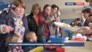 Ежегодная благотворительная ярмарка прошла в гимназии №41