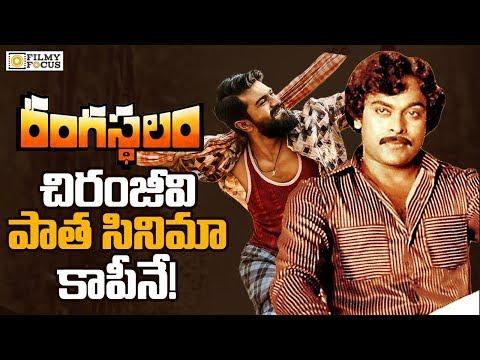 Rangasthalam Story Taken from Chiranjeevi's movie! | Ram Charan, Samantha, Sukumar- Filmyfocus