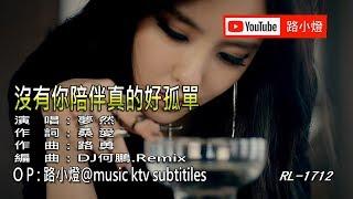 🔝夢然–沒有你陪伴真的好孤單 (DJ何鵬版)(1080P) KTV
