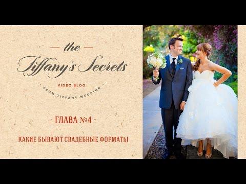 Tiffanys Secrets - Глава №4 - Какие бывают свадебные форматы