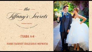 Tiffany's Secrets - Глава №4 - Какие бывают свадебные форматы