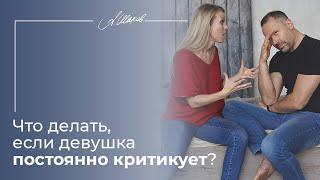 Что делать если девушка постоянно критикует Советы психолога