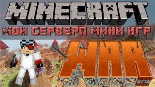 Minecraft: WAR апдейт, новые карты, новые классы