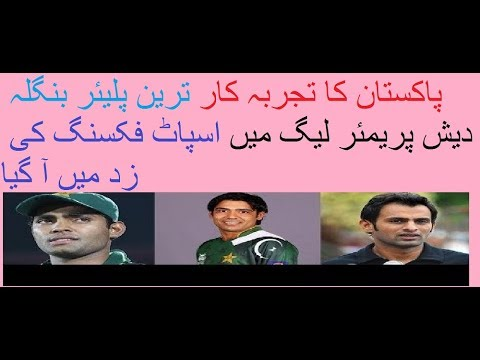 Show Cause Notice For Mohammad Sami||In Spot Fixing Scandal||SPORTS TV
