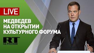 Медведев принимает участие в открытии культурного форума в Санкт-Петербурге — LIVE
