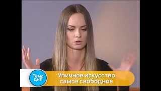 Гость Стрит- Арт художник Юлия Волчкова.