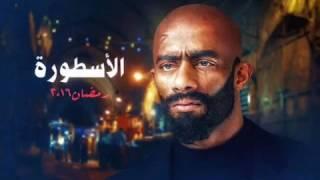 اغنية رضا البحراوي ابن دمي 2016 من مسلسل الاسطورة رمضان 2016