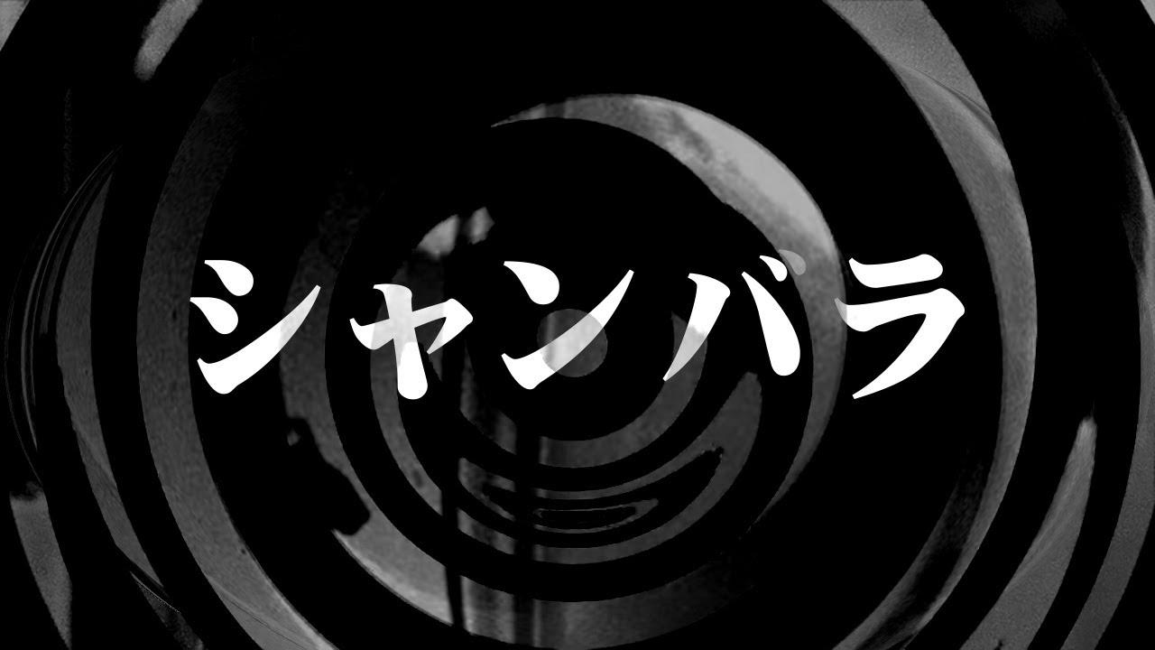 【朗読】 シャンバラ 【祟られ屋シリーズ】