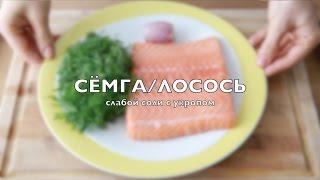 Как засолить красную рыбу / Как приготовить малосольную сёмгу