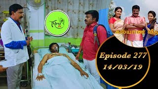 Kalyana Veedu | Tamil Serial | Episode 277 | 14/03/19 |Sun Tv |Thiru Tv