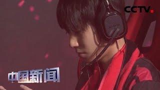 [中国新闻] 20支精英战队东京对决 日本最大电竞赛事之一收官 | CCTV中文国际