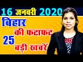 16 January 2020 Daily Bihar today news of  Bihar districts video in Hind...