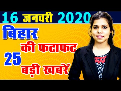 16 January 2020 Daily Bihar today news of Bihar districts video in Hindi,RJD,UPSC,BJP,ICC,IES.