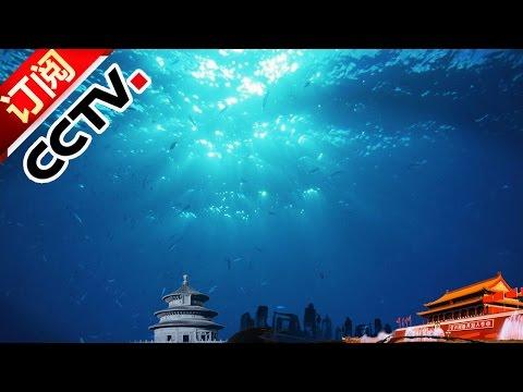 《地理中国》 20161212 向海而生 | CCTV