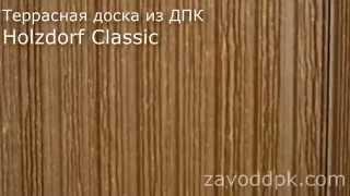 Террасная доска Holzdorf Alter(Террасная доска из древесно-полимерного композита Holzdorf Alter. Купить террасную доску от производителя, ознак..., 2014-05-02T19:29:24.000Z)