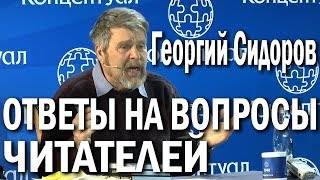 Георгий Сидоров в Москве. Ответы на вопросы читателей. Концертный зал «МИР», 1 февраля 2014 года