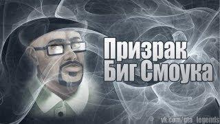 Проверка легенд | GTA SA (Выпуск 12 'Призрак Биг Смоука')