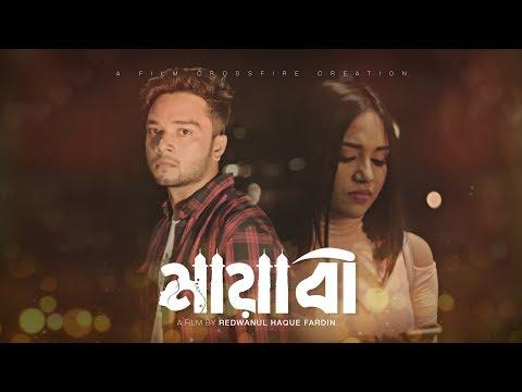 Mayabi | Bangla Romantic Short Film (2017) | Sabbir Arnob | Samira Khan Mahi
