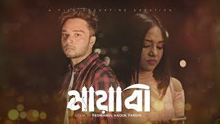 Mayabi   Bangla Short Film (2017)   Sabbir Arnob   Samira Khan Mahi