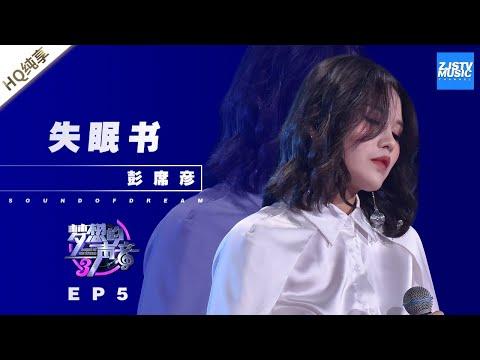 [ 纯享 ] 彭席彦《失眠书》《梦想的声音3》EP5 20181123  /浙江卫视官方音乐HD/