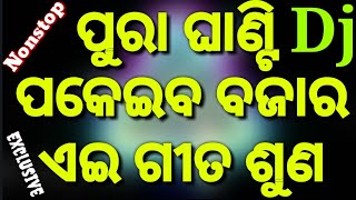 Odia dj spl Nonstop Hard Bass Mix 2018