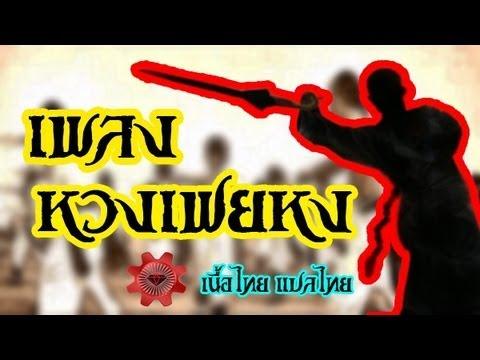 เพลงจีน หวงเฟยหง เนื้อไทย แปลไทย